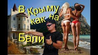 В Крым на поезде, через Крымский мост едем в Судак.Обзор Крым Цены на Крымский отдых Погода в Крыму