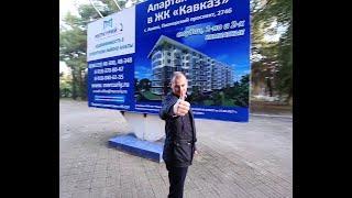 ЖК КАВКАЗ и Апартаменты КАВКАЗ дом в 500 метрах от моря и песчаного пляжа