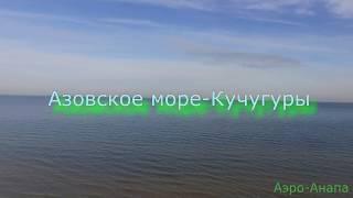 Пляжи Азовского моря Кучугуры или как я чуть не потерял Phantom SE