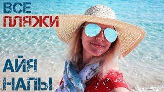 Айя-Напа, Кипр. Лучшие пляжи