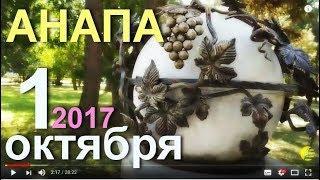 Анапа. 1 октября 2017 года. Прямое включение. Ул. Горького, фонтаны, ул. Крымская