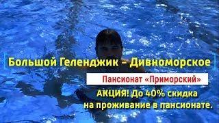 Где остановиться  в Дивноморском? Отдых в 2018 году со скидкой в 40% в пансионате Приморский.