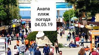 АНАПА на майские праздники ПРЯМОЙ ЭФИР СЕЗОН 2019