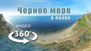 Видео 360 градусов — Вид на Черное море с Высокого берега в Анапе