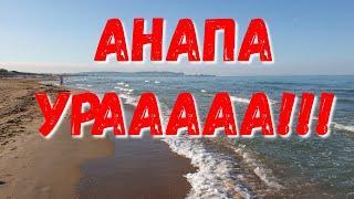 #АНАПА - УРАААААА!!! 6.40 утра - 3.07.2019 МОРЕ
