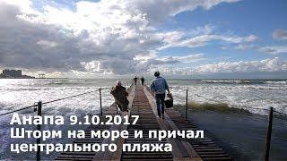 Анапа 9.10.2017 шторм на море и причал центрального пляжа