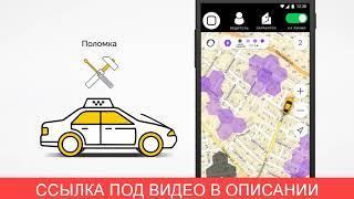 Яндекс Такси Анапа Работа Вакансии